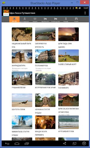 Шри Ланка Путешествия