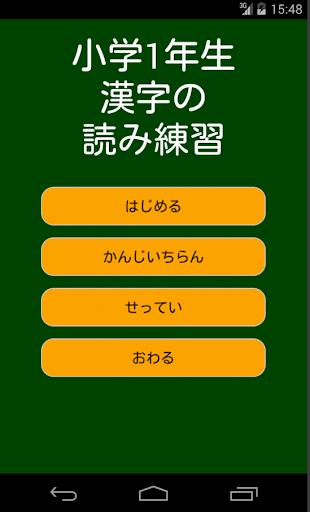 小学1年生漢字の読み練習