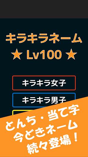 キラキラネームLv100