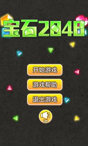 寶石2048