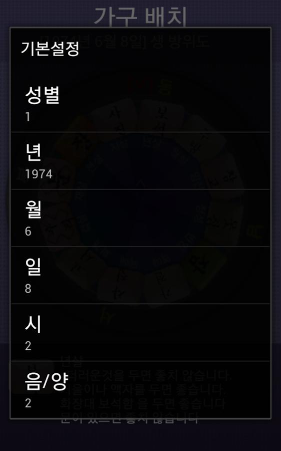 풍수가구배치 - screenshot