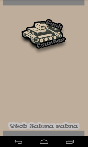Gesh Counter عداد الجيش
