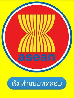 แบบทดสอบ ความรู้อาเซียน - screenshot