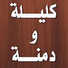 قصص كليلة و دمنة icon