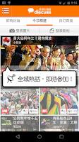 Screenshot of 香討