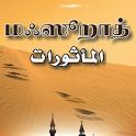 Mahsoorath Tamil icon