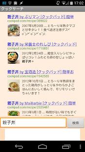 人気レシピを簡単検索~クックサーチ~