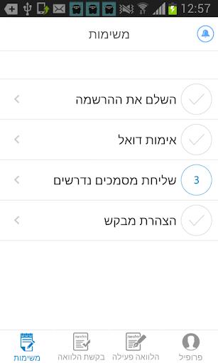 【免費商業App】בלנדר BLender-APP點子