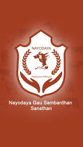 Nayodaya Gau Sambardhan NGSS
