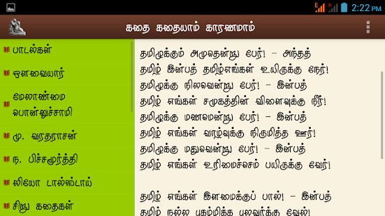 tamil short stories collection 1 some important poems of tamil