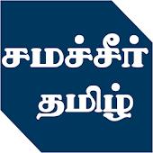 Samacheer Tamil