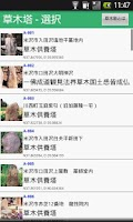 Screenshot of 草木塔