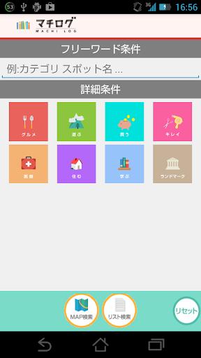 【免費旅遊App】マチログ mlog地域情報を地図から探せる口コミ情報サイト -APP點子