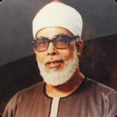 Holy Quran - Khalil Hosari