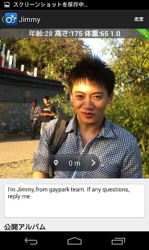 GayPark-Gay man social network