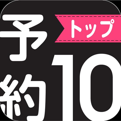 スマホの新作ゲーム探し-予約トップ10-★限定ギフト発行中★ 休閒 App LOGO-APP試玩