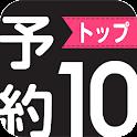 スマホの新作ゲーム探し-予約トップ10-★限定ギフト発行中★