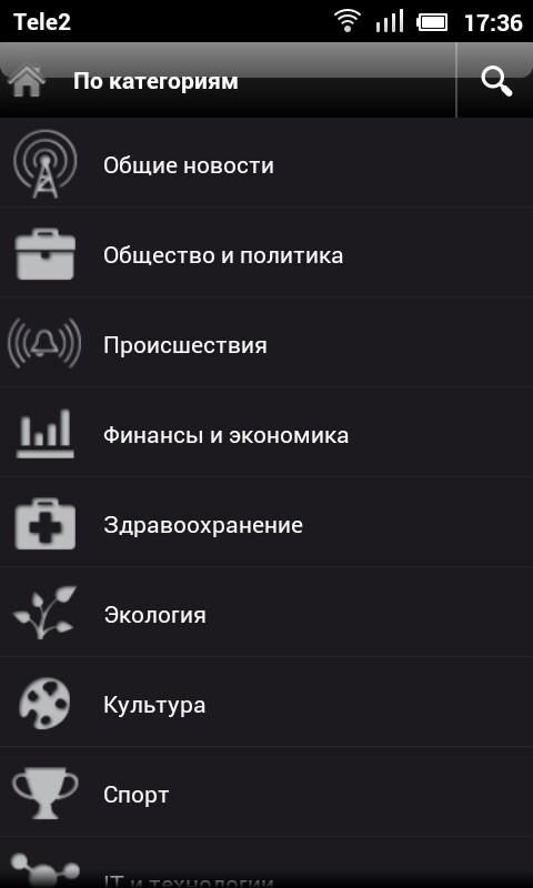 NewsBox - screenshot