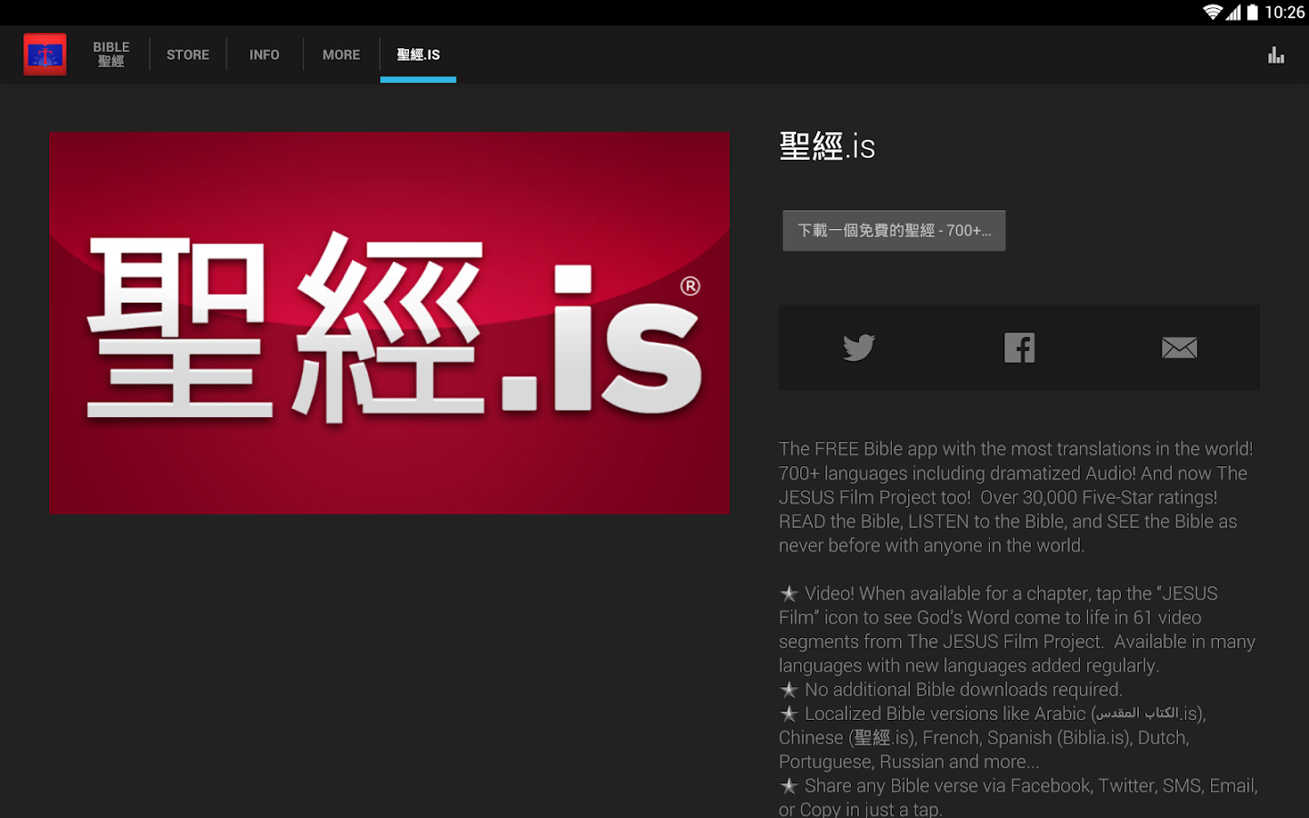 The Bible Society in Taiwan- screenshot