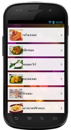 สูตรขนมไทย ขนมหวาน อาหารไทย