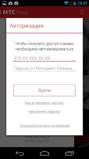 МТС Кино