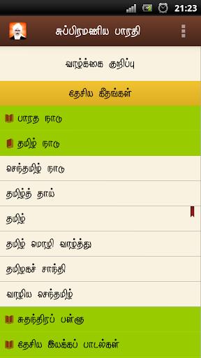 bharathi - tamil