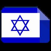 Hebrew English (Audio)