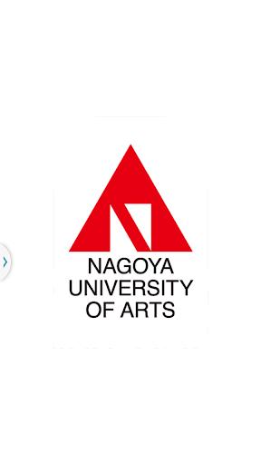 名古屋芸術大学サイネージ