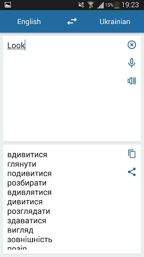 乌克兰英语翻译