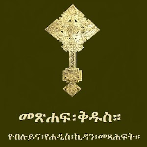 Download Amharic Orthodox Bible 81 1 0 Apk (15 35Mb), For Android