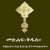 Amharic Orthodox Bible 81