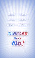 Screenshot of 拓词-上瘾背单词
