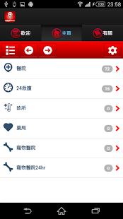 玩醫療App|醫療資訊免費|APP試玩