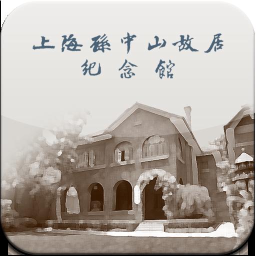 孙中山故居 旅遊 LOGO-玩APPs