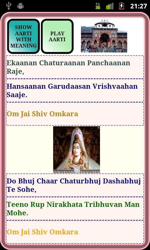 Shiv Aarti- screenshot