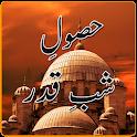 Shab e Qadar ka Hasool