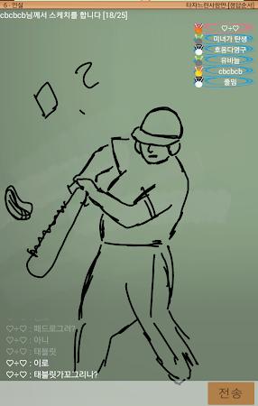스케치퀴즈 4.2.0 screenshot 635528