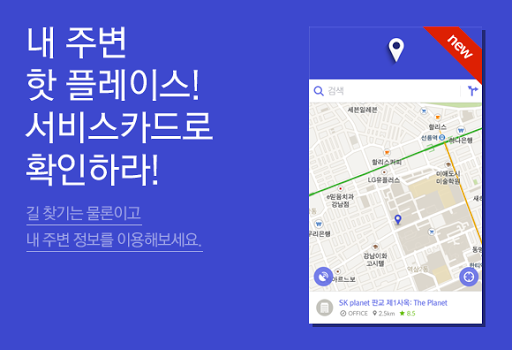 Maps 카드 for 런처플래닛