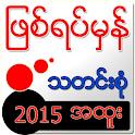 True News Myanmar icon