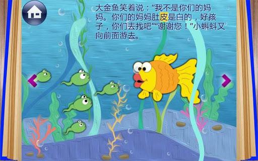 幼儿识字绘本故事《小蝌蚪找妈妈》