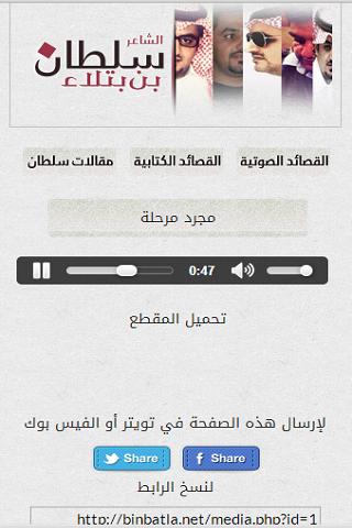 سلطان بن بتلاء|玩音樂App免費|玩APPs