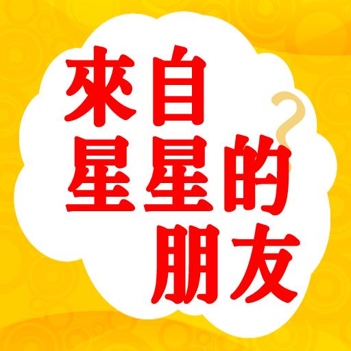 來自星星的朋友(WeChat) 通訊 App LOGO-APP試玩