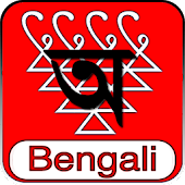Learn Bengali (Letter2Sound)