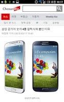 Screenshot of 조선비즈S