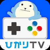 ひかりTVゲーム