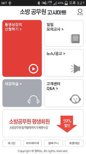 【免費教育App】소방공무원_강의와 정보를 한눈에-APP點子