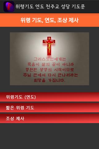 위령기도 연도 천주교 성당 기도문