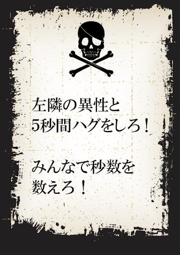 玩娛樂App|罰ゲーム(コンパ・合コン編)免費|APP試玩