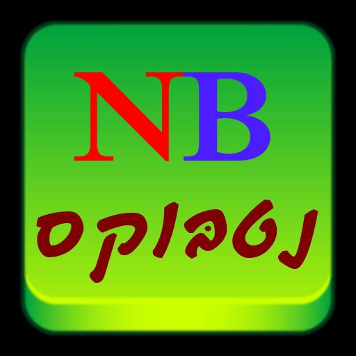 נטבוקס - NetBox חדשות ספורט..