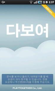다보여 DaboyeoSmart (통합뷰어) - screenshot thumbnail